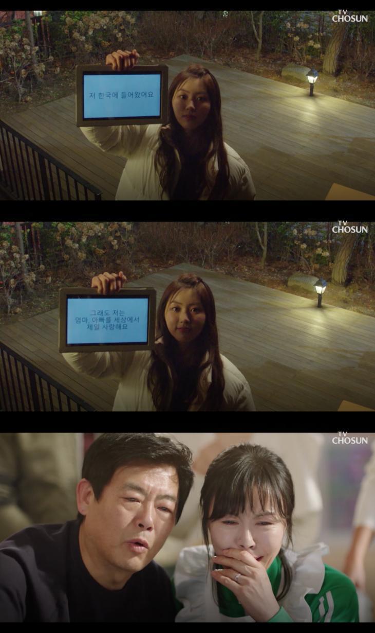 TV조선 '어쩌다 가족' 방송 캡처