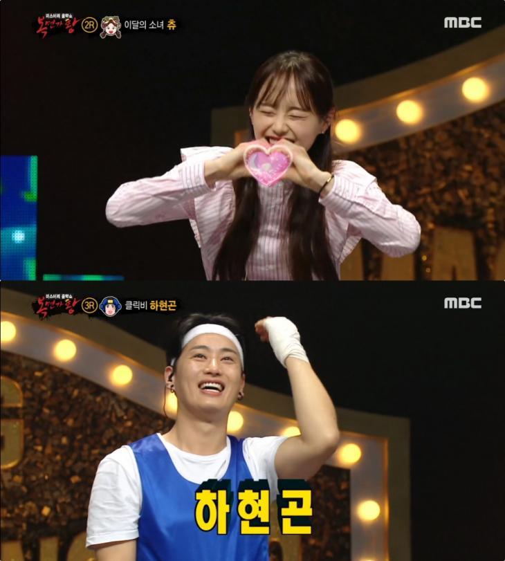 MBC '복면가왕' 방송 캡처