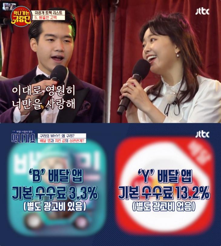 JTBC ' JTBC '막나가쇼 - 체험! 사람의 현장' 방송 캡처