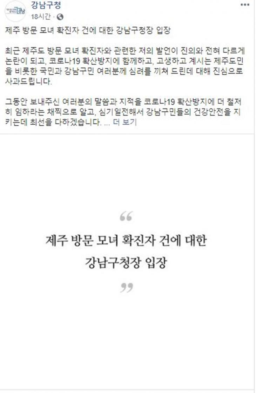 강남구청 SNS