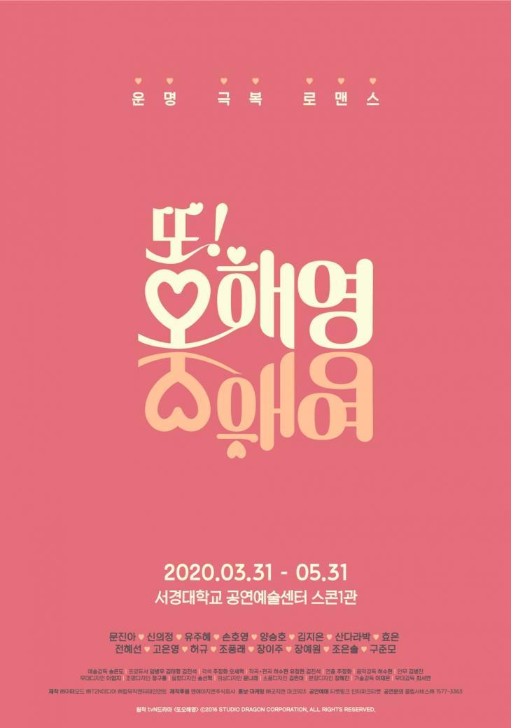 뮤지컬 '또 오해영' 포스터