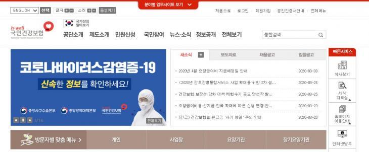 국민건강보험공단 홈페이지