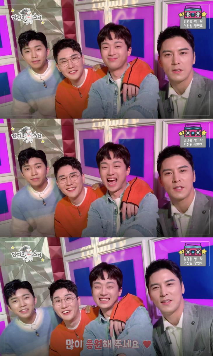 MBC '라디오스타' 네이버 TV캐스트