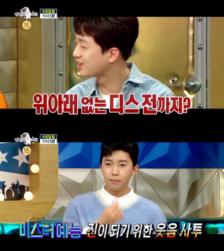 MBC '라디오스타' 예고 캡처
