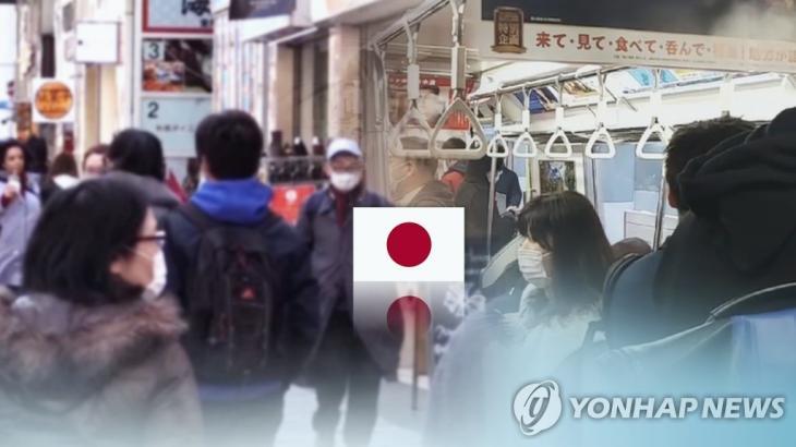 심상치않은 일본 코로나 19 확산세 [연합뉴스TV 제공]
