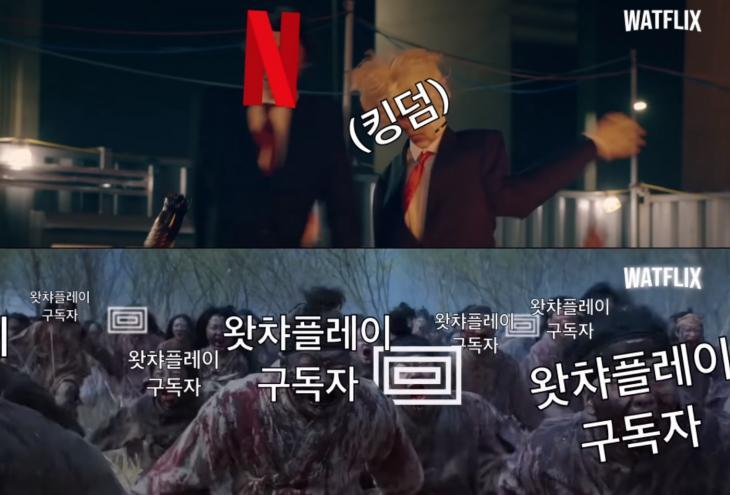 왓챠플레이 유튜브 채널 캡처