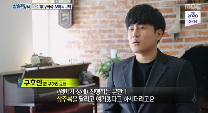 (사진=MBC '실화탐사대' 캡처)