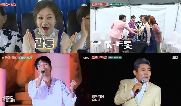 sbs'트롯신이 떴다'방송캡처