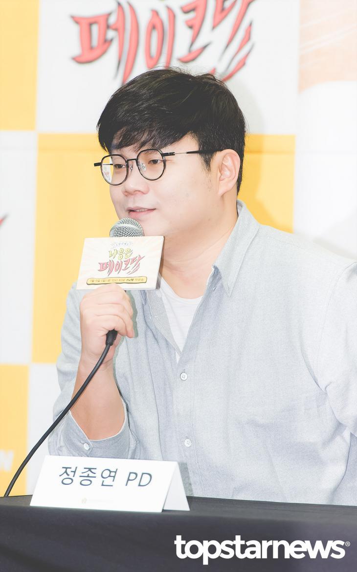 정종연 PD / 톱스타뉴스 HD포토뱅크