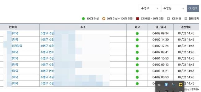 마스크 재고 / 부산시 홈페이지, 연합뉴스