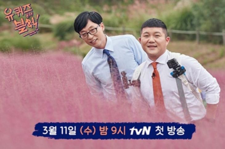 유재석-조세호 / tvN '유 퀴즈 온 더 블럭' 방송캡처