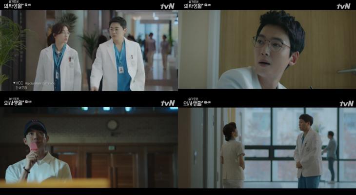 tvN '슬기로운 의사생활'방송캡처