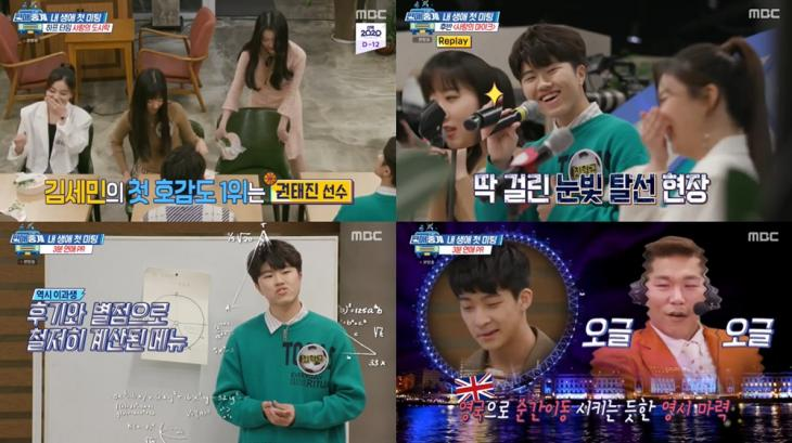 MBC '편애중계' 방송캡처