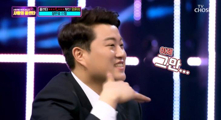 TV조선 '사랑의 콜센타' 화면 캡처