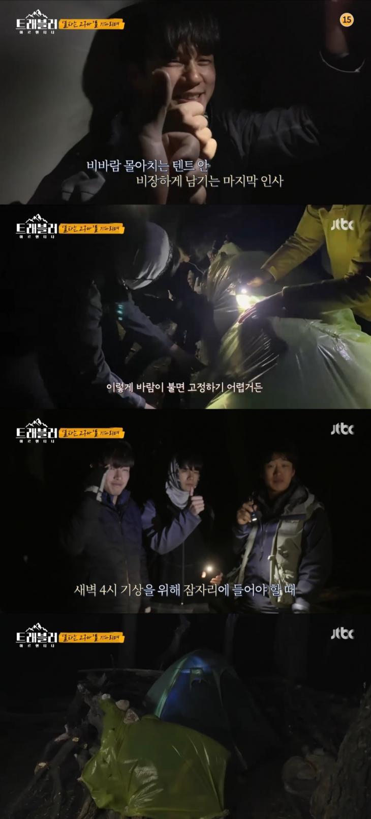 JTBC 예능프로그램 '트래블러'
