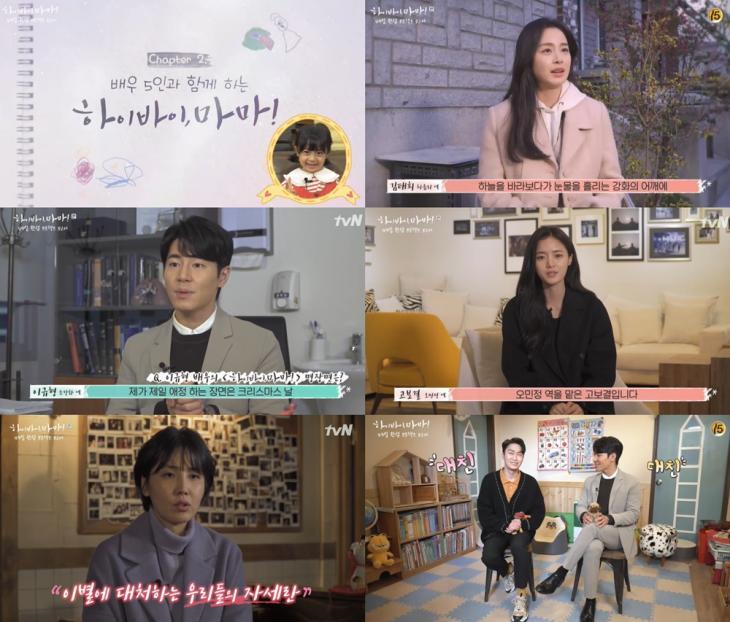 tvN '하이바이, 마마!' 방송캡처