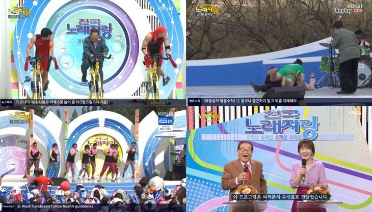 KBS1'전국노래자랑'방송캡처