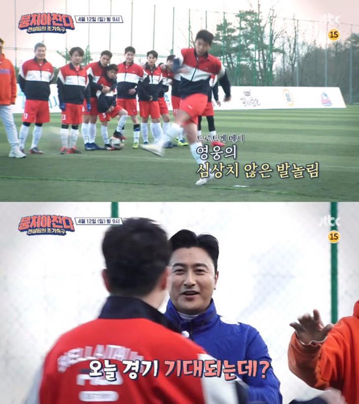 JTBC '뭉쳐야찬다' 방송 캡처