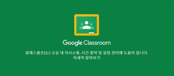 구글 클래스룸 홈페이지