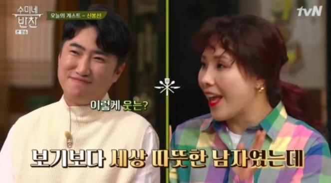 장동민-신봉선 고백 / tvN '수미네 반찬' 방송캡쳐