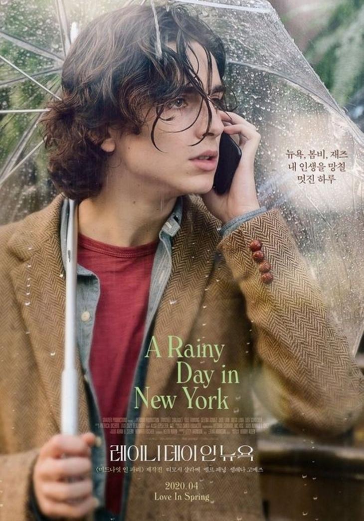 영화 '레이니 데이 인 뉴욕' 국내 공식 포스터