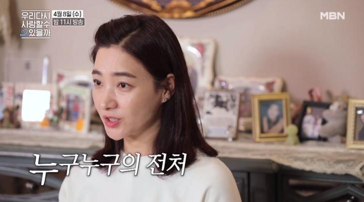 배우 박현정 / MBN '우다사2' 화면 캡처