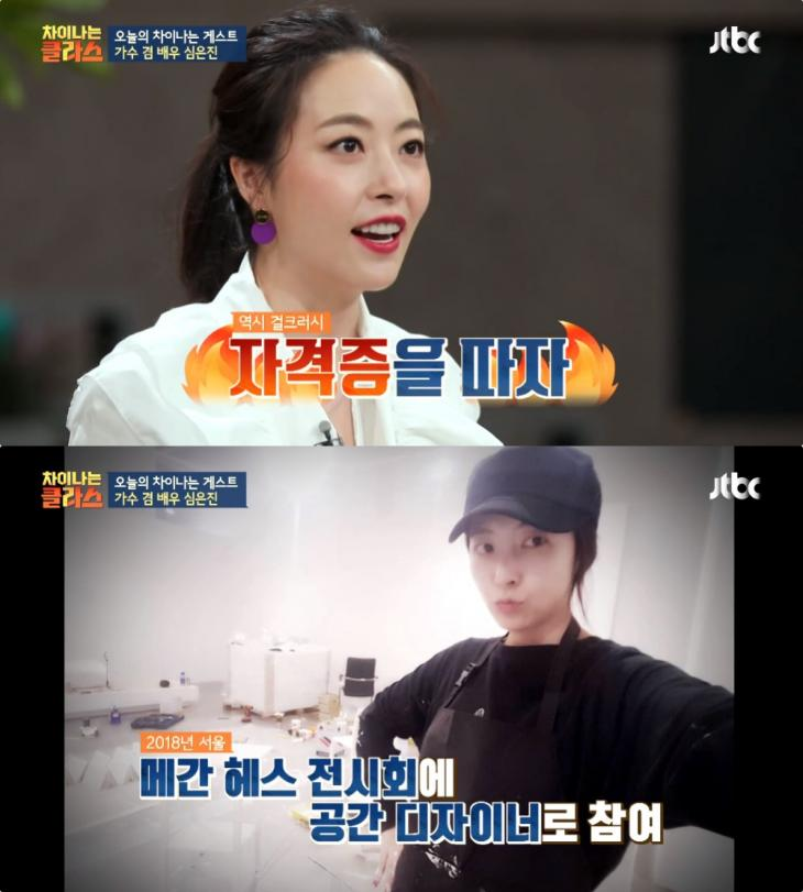JTBC '차이나는 클라스 - 질문 있습니다' 방송 캡처
