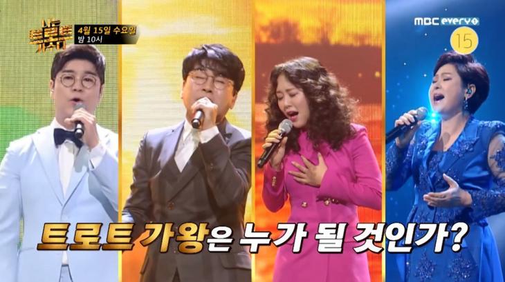 MBC 에브리원 '나는 트로트 가수다' 11회 예고 캡처