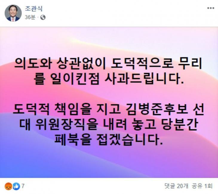 조관식 페이스북