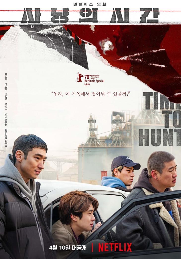 영화 '사냥의 시간'