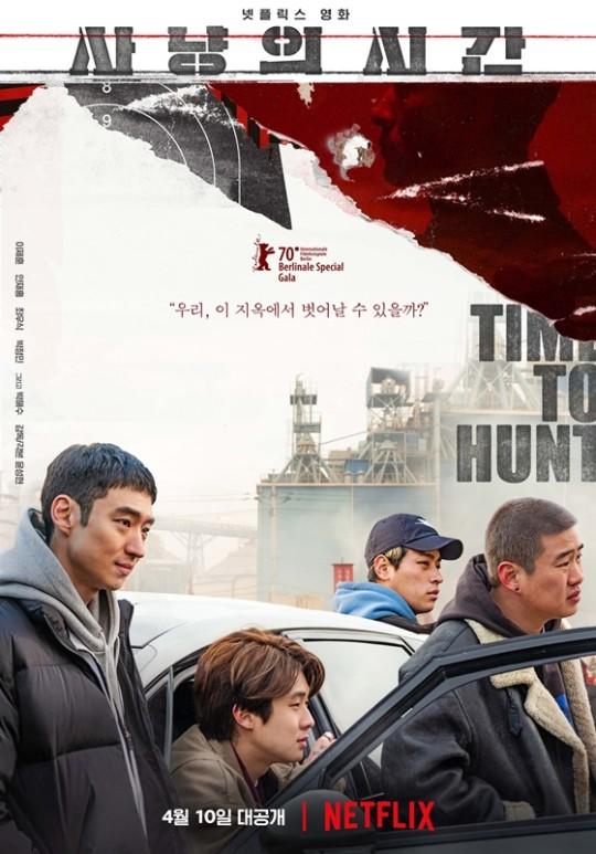 영화 '사냥의 시간' 포스터