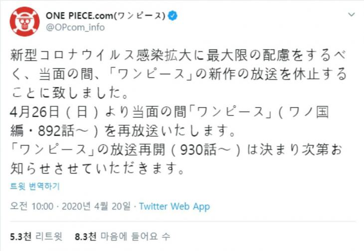 원피스 공식 트위터