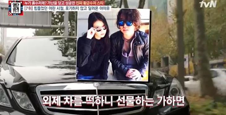 아이유-아버지 / tvN '명단공개' 방송캡처