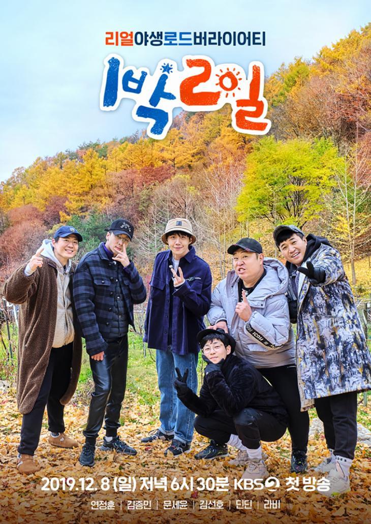 '1박 2일 시즌4' 출연멤버 연정훈-김종민-문세윤-김선호-딘딘-라비 / KBS