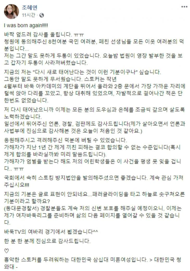 조혜연 9단 페이스북