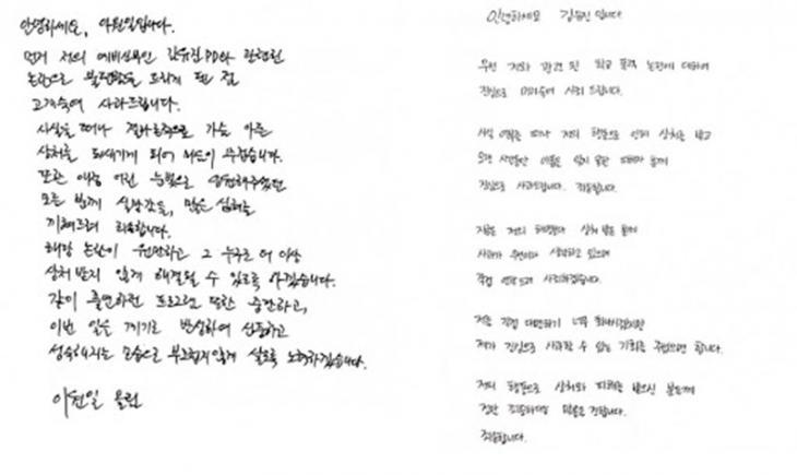 이원일-김유진 자필 사과문