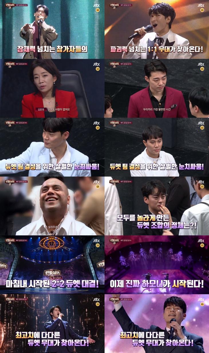 JTBC '팬텀싱어3' 5회 예고 캡처