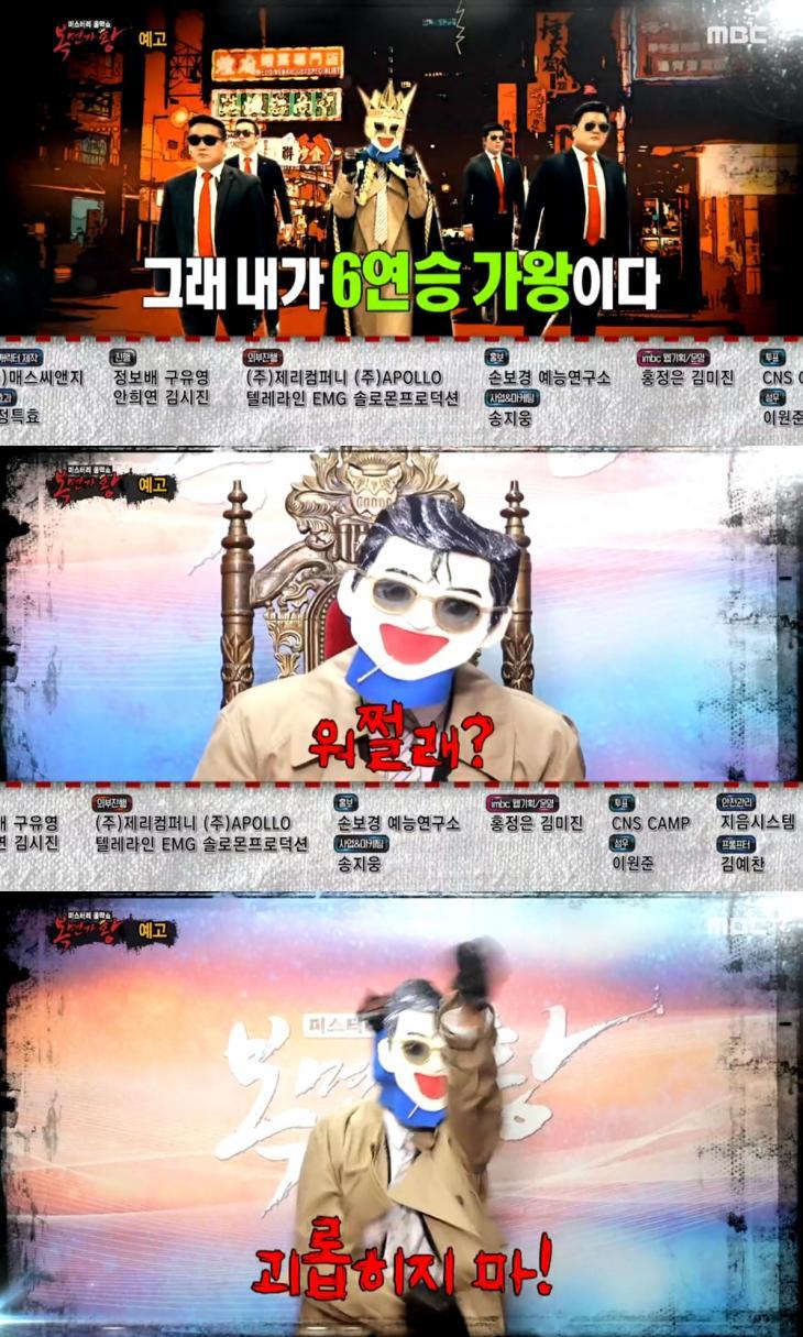 MBC '복면가왕' 네이버 TV캐스트
