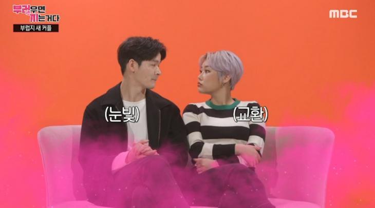 MBC '부러우면 지는거다' 방송 캡처
