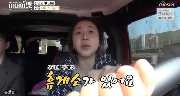 TV조선 예능프로그램 '아내의 맛'