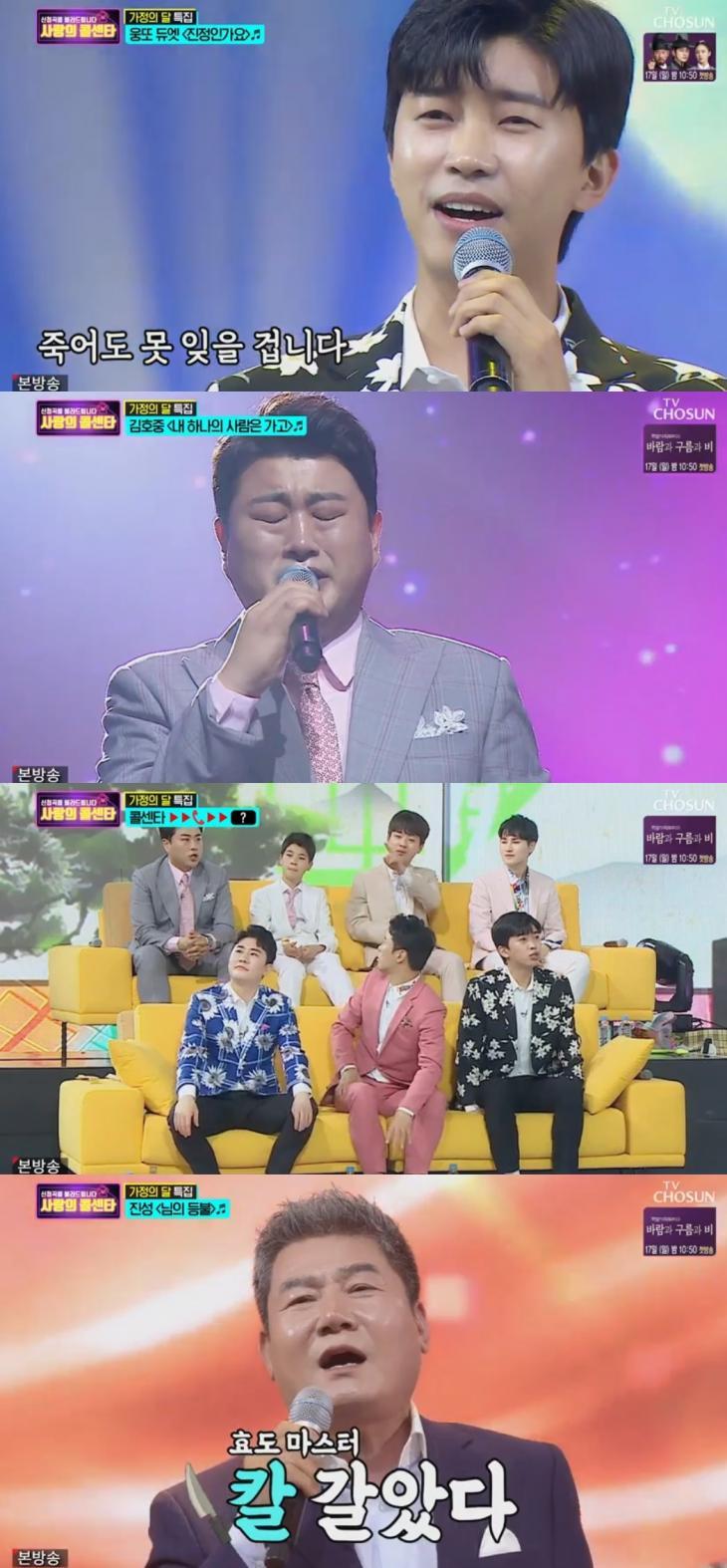 TV조선 예능프로그램 '사랑의 콜센타'