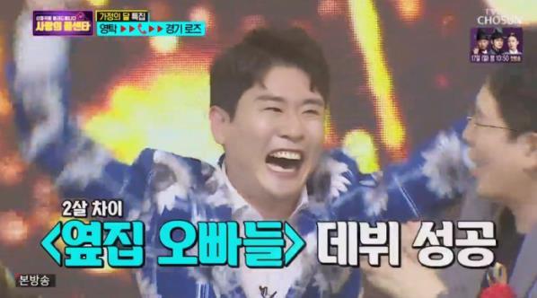 TV조선 '사랑의 콜센타' 방송 캡처