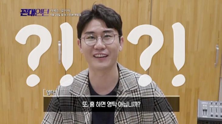 MBC '꼰대인턴' 방송 캡처