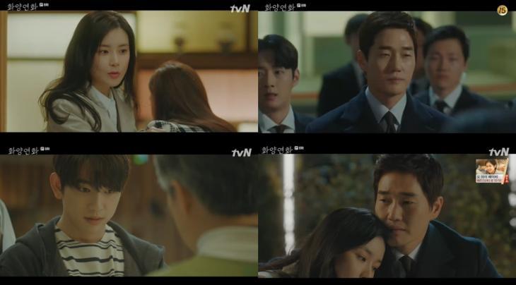 tvN '화양연화-삶이 꽃이 되는 순간' 방송캡처