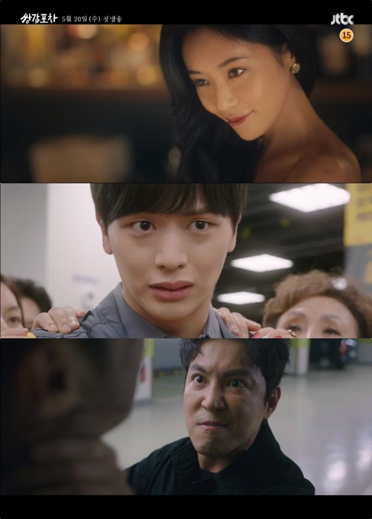 JTBC '쌍갑포차' 방송 캡처