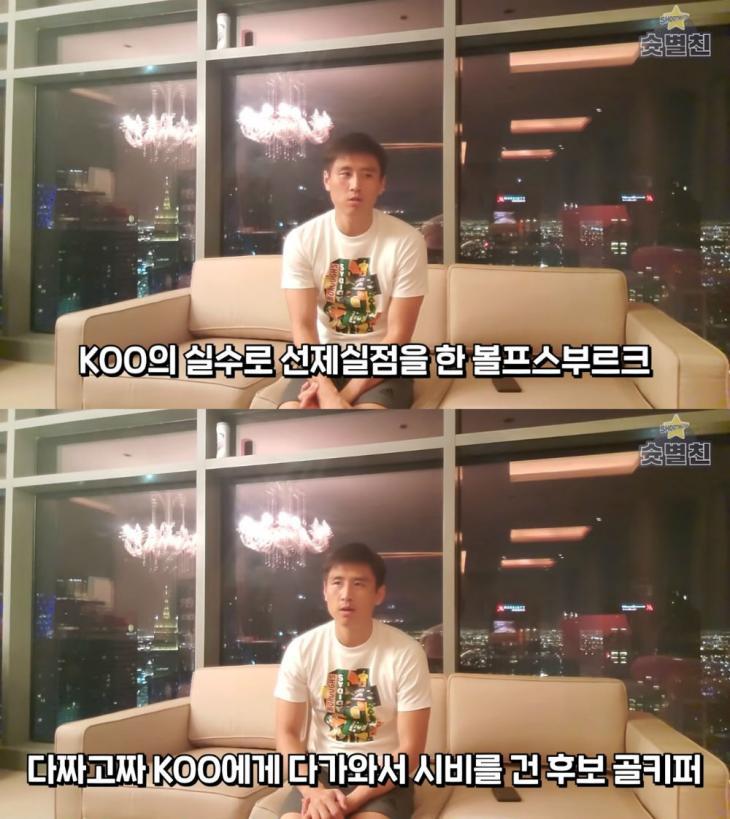 슛별친 유튜브 캡처