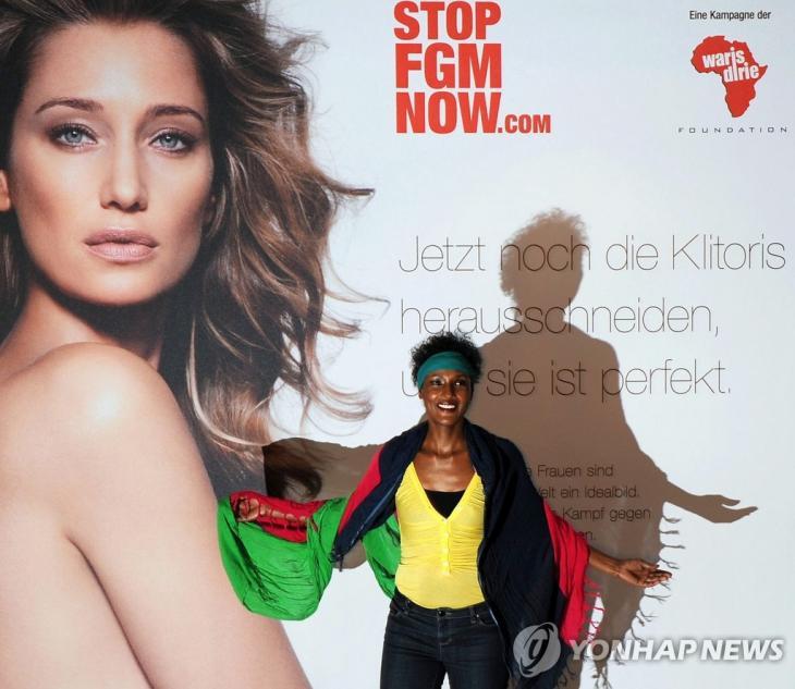 독일 베를린에서 여성에 대한 할례 중단 촉구 캠페인에 나선 전 소말리아 슈퍼 모델 [EPA=연합뉴스 자료사진]