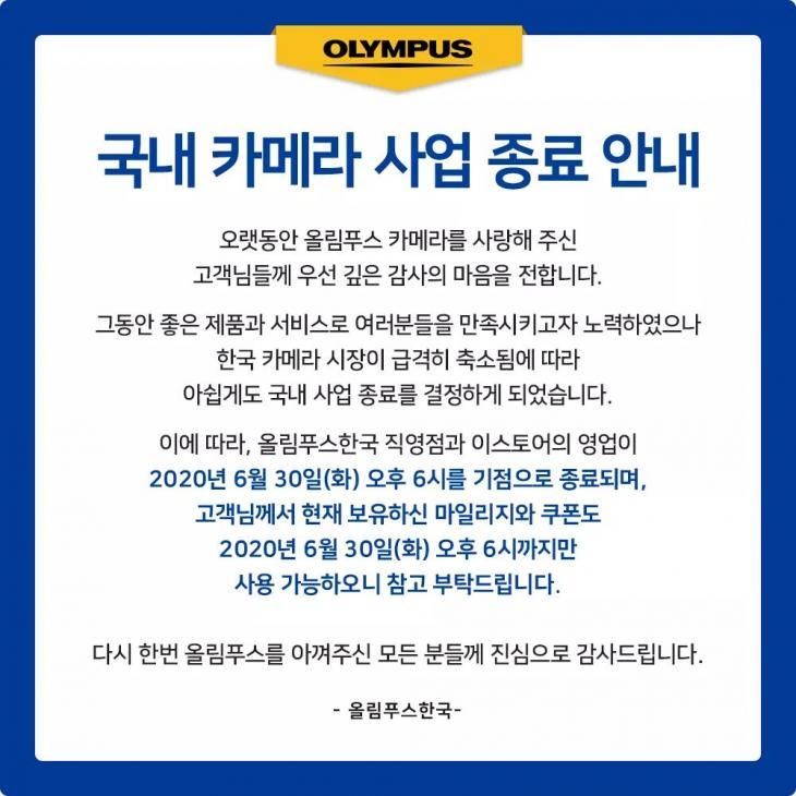 올림푸스한국 홈페이지