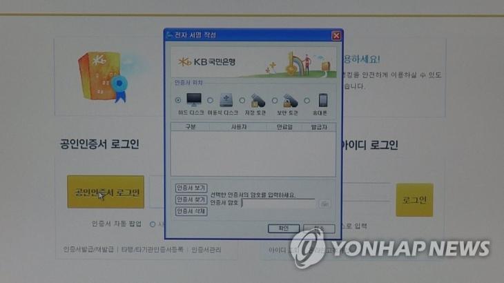 공인인증서 [연합뉴스TV 제공]
