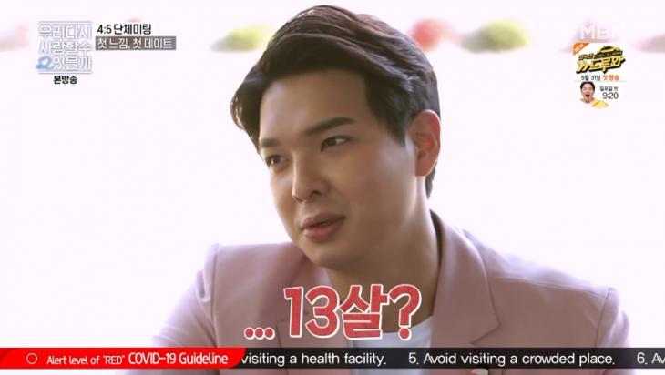 MBN '우다사2' 화면 캡처